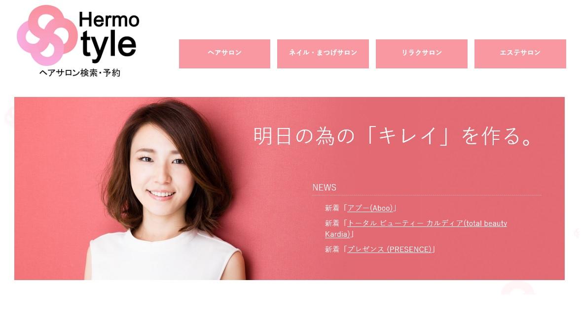 ヘアサロン紹介サイト(自社サイト)_1枚目
