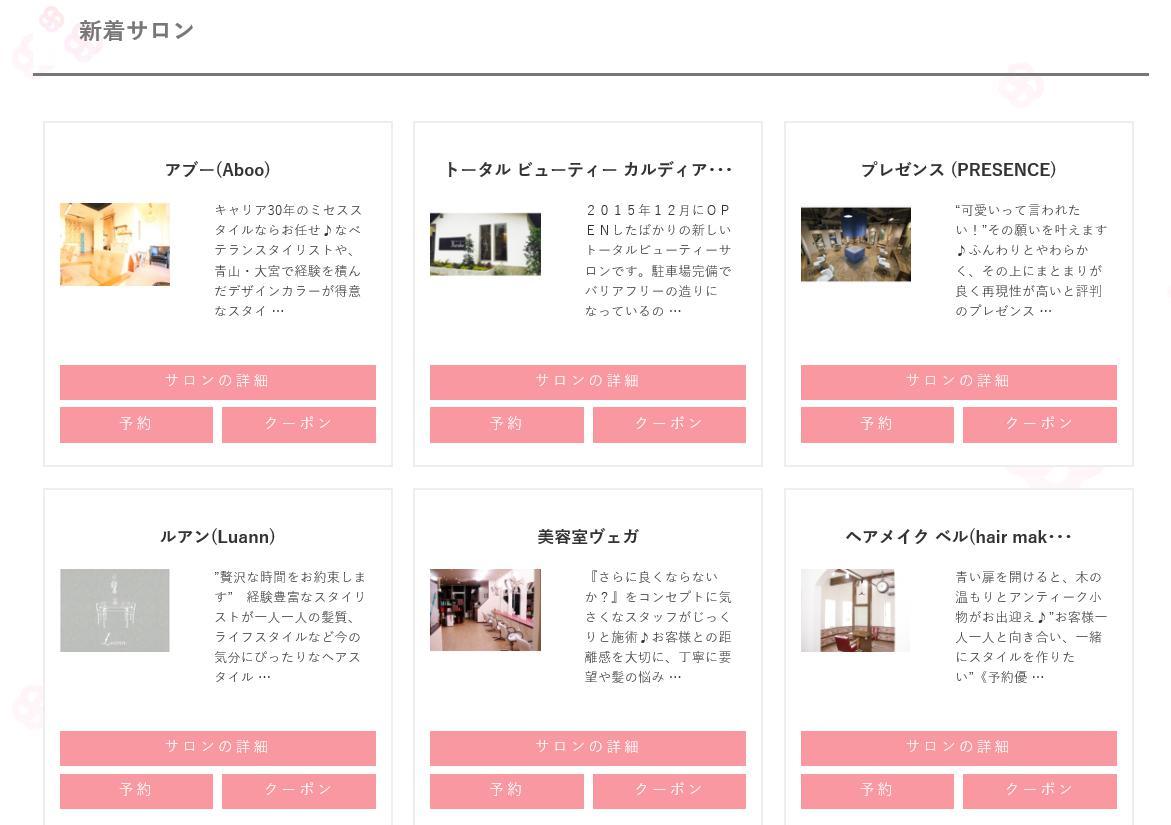 ヘアサロン紹介サイト(自社サイト)_3枚目