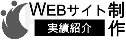 PKブースのWEBサイト制作実績 | WEB制作・PPC広告ならお任せください