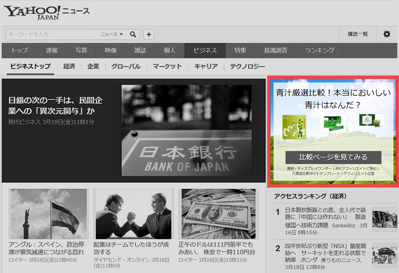 Yahoo!ニュースでYDN広告が表示される場所