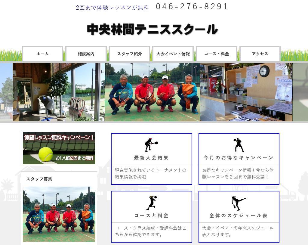 テニススクール運営会社 C様_1枚目