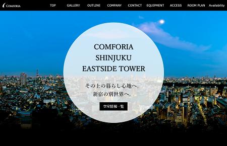 制作事例4-コンフォリア新宿イーストサイドタワー