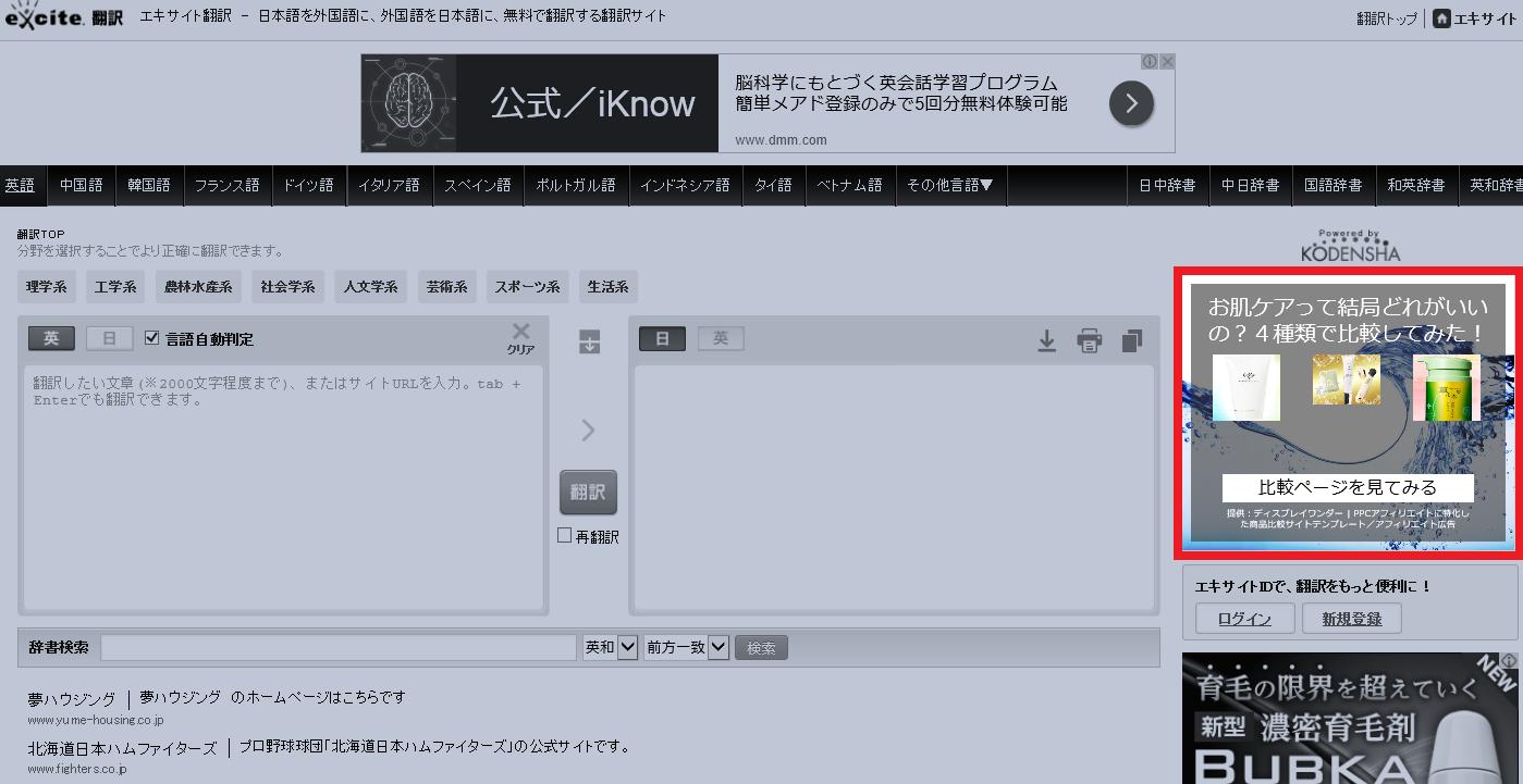 エキサイト翻訳でYDN広告が表示される場所